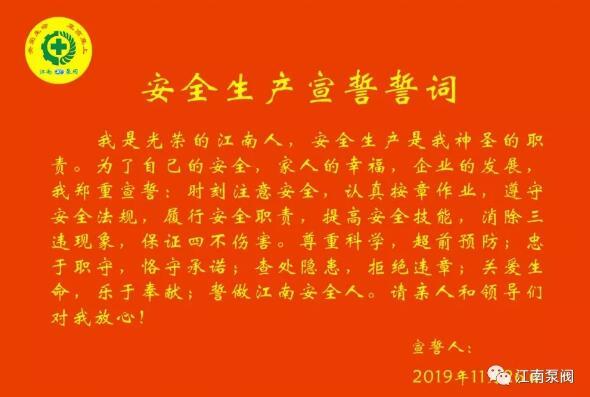 """江南泵阀""""不忘初心,牢记使命""""主题教育暨岗前安全生产宣誓"""