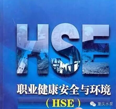重庆水泵:开展QHSE综合管理体系内部评审工作
