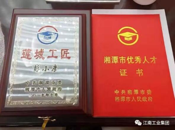 """江南工业集团:彭小彦获评湘潭市""""莲城工匠""""荣誉称号"""