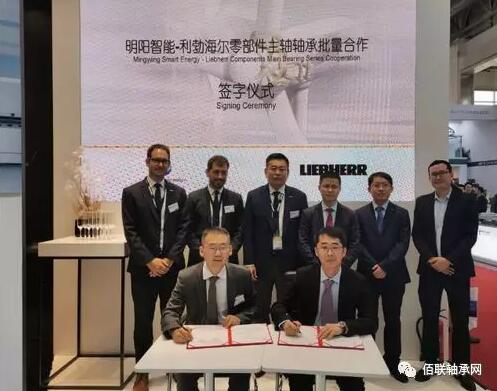 利勃海尔零部件与国内风电整机制造领军企业明阳智能正式签署主轴轴承批量合作合同