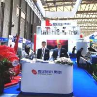 振华泵业亮相第20届中国国际海事会展