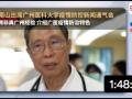 钟南山院士出席广州医科大学疫情防控新闻通气会
