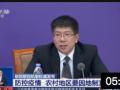 国务院联防联控机制新闻发布会·防控疫情 (234121播放)