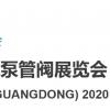 第五届广东国际泵管阀展览会定档7月