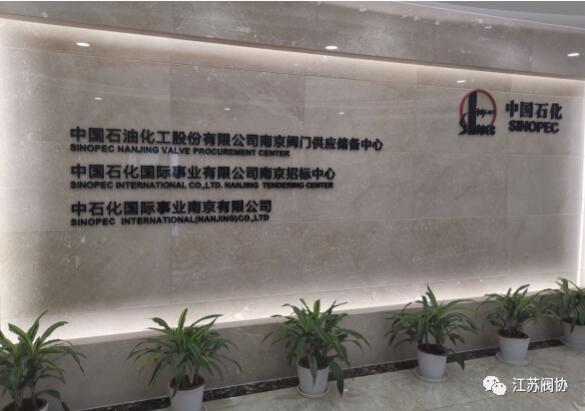 江苏阀协盛根林秘书长等拜访中石化南京阀门供应储备中心