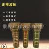 批发液压胶管接头 高压油管接头液压过渡接头英制碳钢管接头