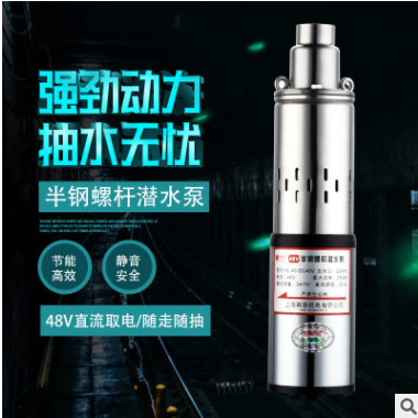 厂家直销 直流螺杆潜水泵 高扬程潜水泵 电瓶水泵12v24v48v60v