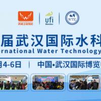 产业融合 满足市场新需——2020武汉水科技博览会11月在汉盛大举办