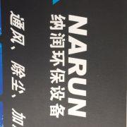 杭州纳润环保设备有限公司