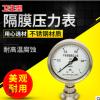 不锈钢隔膜压力表 膜片耐震隔膜压力表 卫生型隔膜压力表