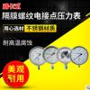厂家供应 威卡式隔膜螺纹电接点压力表 不锈钢耐震压力表