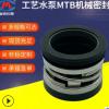 工艺水泵机械密封MTB-24 MTB-32 MTB-43 MTB-53 MTB-60 MTB-65
