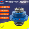 MUT侧搅拌机械密封TDSL2-60TDSL2-80TDSL2-100SR3D7F-22SR4D7F-37