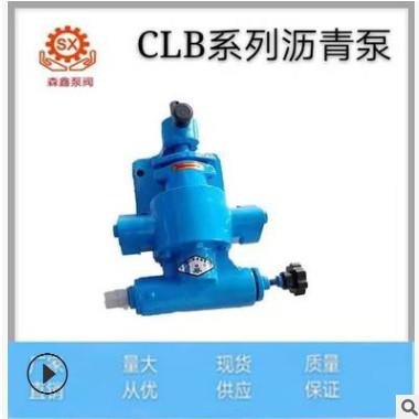 源头厂家CLB-100保温乳化泵 渣油喷布泵 洒布车专用沥青保温泵