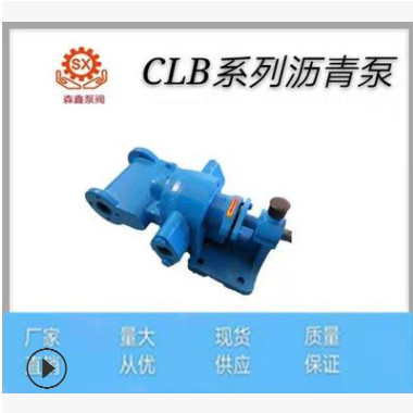 源头厂家CLB-50沥青乳化泵 渣油喷布泵 洒布车专用沥青保温泵