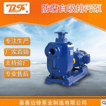 ZW200-280-20自吸泵不锈钢排污防腐离心泵污水泵