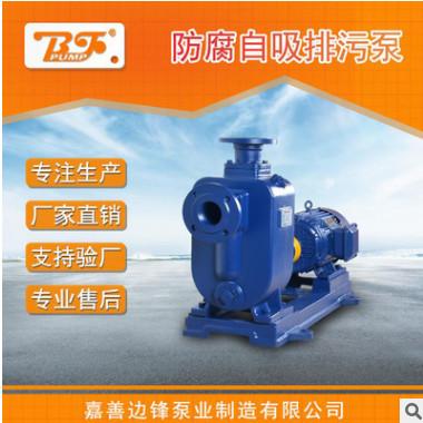 ZW150-150-20自吸泵不锈钢排污防腐离心泵卸料泵