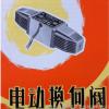 JYD型电磁换向阀