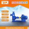 ZX50-12.5-50 清水防腐离心自吸泵铸铁材质