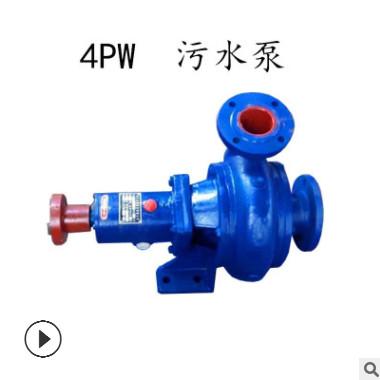 中创直销 4PW离心式耐酸碱 耐腐蚀单吸污水泵 一台起批质量可靠
