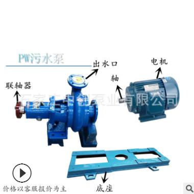 厂家直销 6PW离心式耐酸碱 耐腐蚀单吸污水泵 一台起批质量可靠