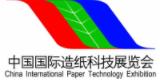 中国国际造纸科技展览会(CIPTE)