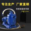 无堵塞排污自吸泵ZW耐腐蚀不锈钢自吸式离心泵边锋泵业厂家直销
