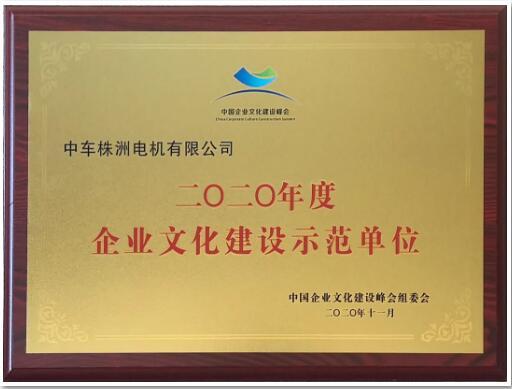 中车株洲电机公司多年蝉联该项殊荣