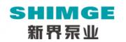新界泵业SHIMGE