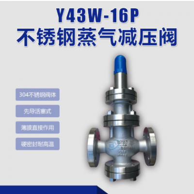 Y43W-16P不锈钢304先导活塞式蒸汽减压阀硬密封耐高温稳压阀