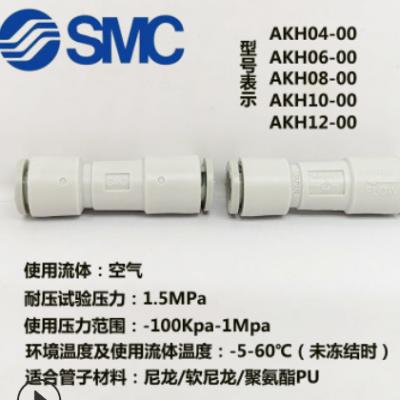 原装SMC单向阀AKH08-00 AKH04/06/10/12-00