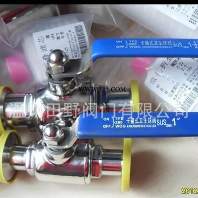 316L卡箍式球阀,制药厂卫生级洁净球阀,GMP卫生球阀