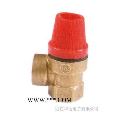 供应华地电子HDAF-2安全阀/泄压阀