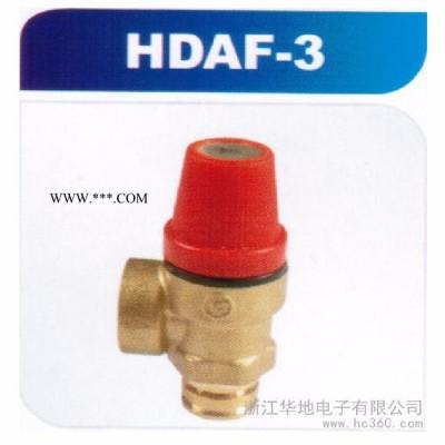 供应华地电子HDAF-3安全阀/泄压阀