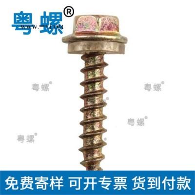DIN6928 肇庆六角带介自攻钉 五金螺栓厂 粤螺小螺丝