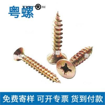 干壁钉M5乘16深圳定做螺丝 五金螺栓厂 粤螺圆头螺丝 m5
