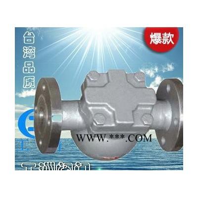 疏水阀 蒸汽疏水阀 疏水器 爆阀