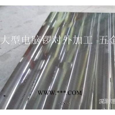 五金电脑锣 深圳不锈钢CNC加工 数控龙门 加工中心