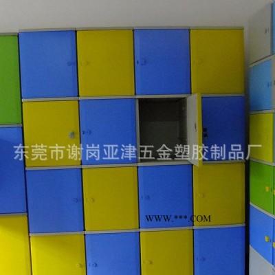 东莞五金塑胶防水更衣柜 彩色更衣柜 更衣柜