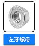 不锈钢铆螺母