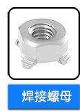 不锈钢四方焊接螺母