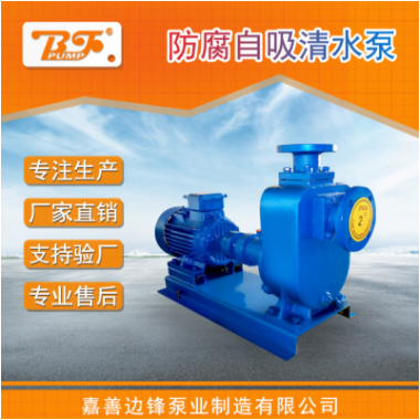 80ZX35-13不锈钢自吸泵清水离心泵卸料泵边锋泵业厂家直销