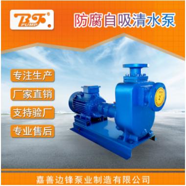 50ZX-20-75不锈钢自吸泵清水离心泵卸料泵边锋泵业厂家直销