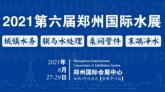 2021郑州水展(城镇水务、膜与水处理、泵阀管件、末端净水)