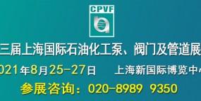 第十三届上海国际石油化工泵、阀门及管道展览会