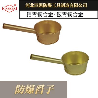 河北四凯防爆油瓢铜舀子厂家销售全国包邮