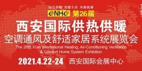 第26届西安国际供热供暖空调通风及舒适家居系统展览会