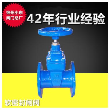 厂家直销 法兰软密封闸阀Z45X-16Q 国标铸铁手动阀门