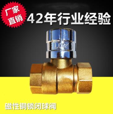 Q11F-16工程全铜磁性锁闭球阀 带锁防盗黄铜阀门现货供应