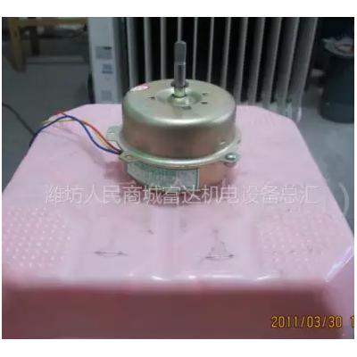 供应优质换气扇用电动机